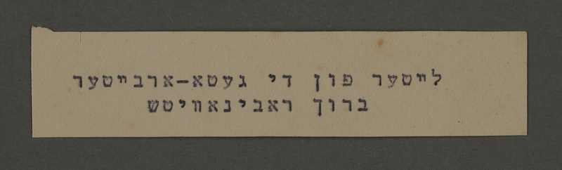 1995.89.581 front Typewritten inscription from an administrative department of the Kovno ghetto