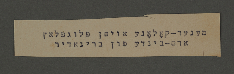 1995.89.583 front Typewritten inscription from an administrative department of the Kovno ghetto