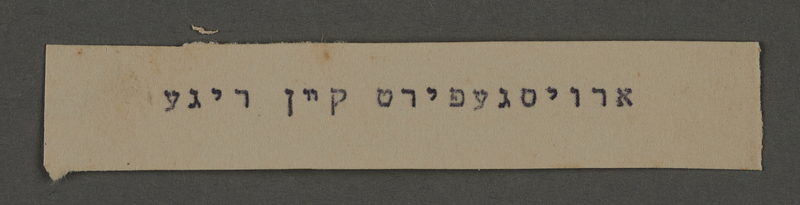 1995.89.584 front Typewritten inscription from an administrative department of the Kovno ghetto