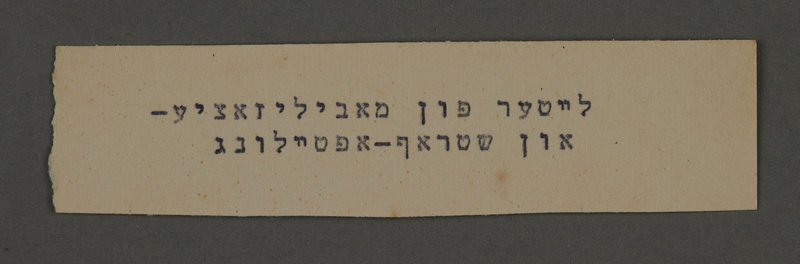 1995.89.588 front Typewritten inscription from an administrative department of the Kovno ghetto