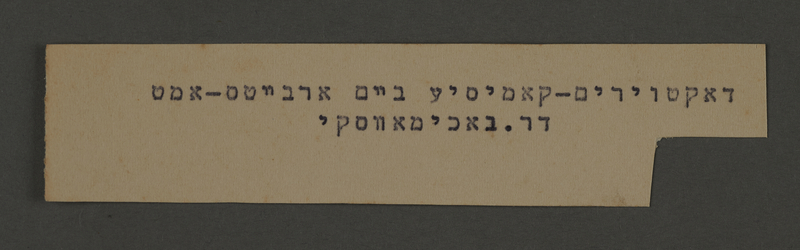1995.89.589 front Label from Doctors Commission of the Labor Office in the Kovno ghetto