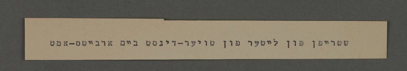 1995.89.592 front Typewritten inscription from an administrative department of the Kovno ghetto