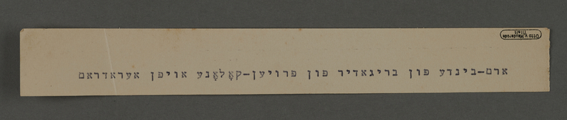 1995.89.594 front Typewritten inscription from an administrative department of the Kovno ghetto