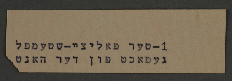 1995.89.753 front Typewritten inscription from an administrative department of the Kovno ghetto