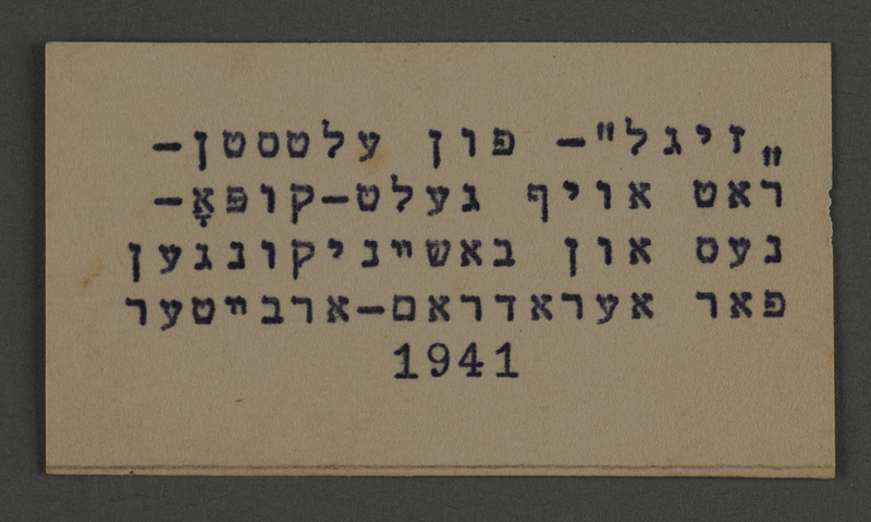 1995.89.755 front Typewritten inscription from an administrative department of the Kovno ghetto