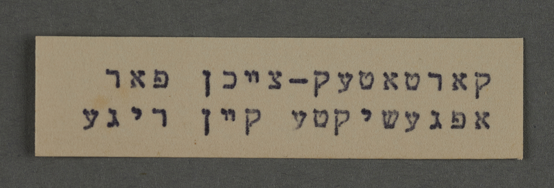 1995.89.756 front Typewritten inscription from an administrative department of the Kovno ghetto