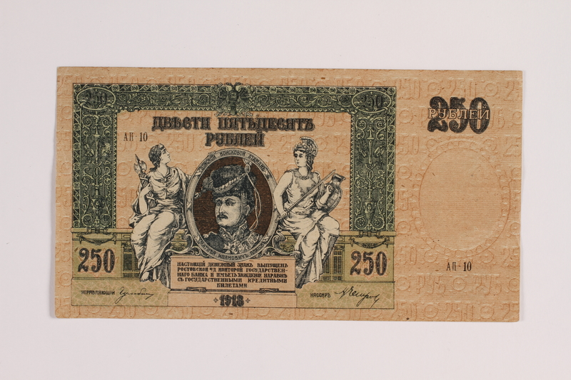 2014.468.2 front 1918 bank note brought to the US by a Jewish family fleeing Nazi Germany