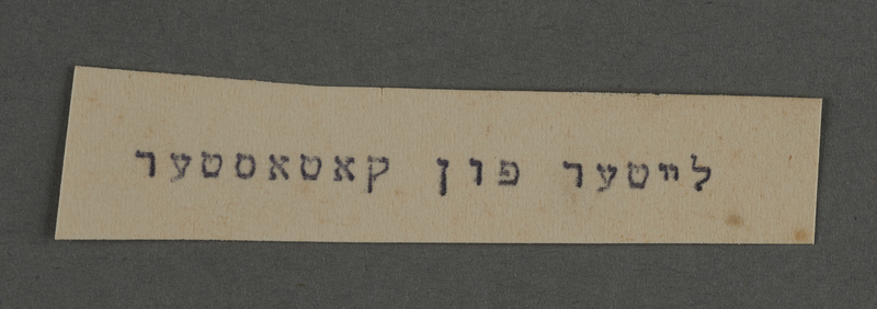 1995.89.757 front Typewritten inscription from an administrative department of the Kovno ghetto