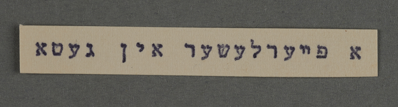 1995.89.759 front Typewritten inscription from an administrative department of the Kovno ghetto