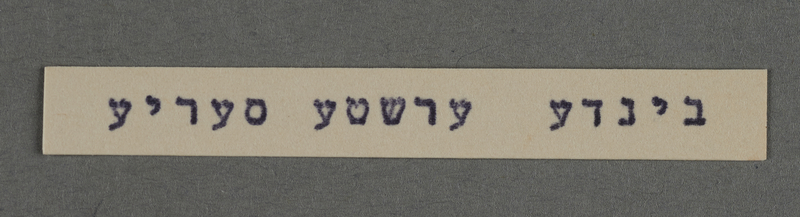 1995.89.760 front Typewritten inscription from an administrative department of the Kovno ghetto