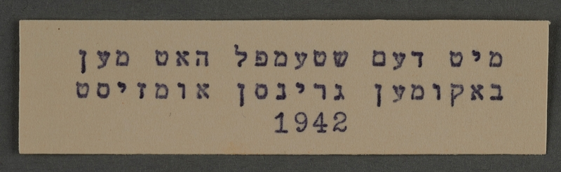 1995.89.762 front Typewritten inscription from an administrative department of the Kovno ghetto