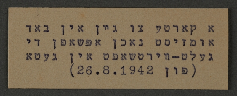 1995.89.763 front Typewritten inscription from an administrative department of the Kovno ghetto