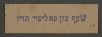 1995.89.766 front Typewritten inscription from an administrative department of the Kovno ghetto  Click to enlarge