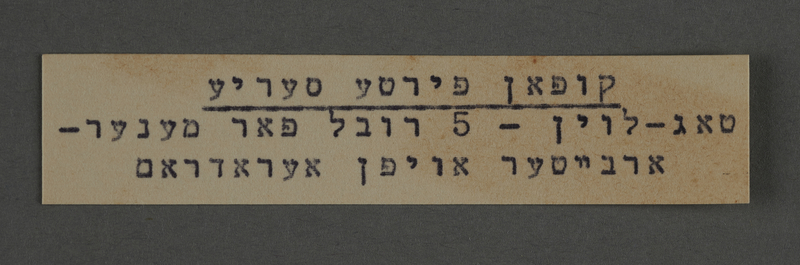 1995.89.768 front Typewritten inscription from an administrative department of the Kovno ghetto
