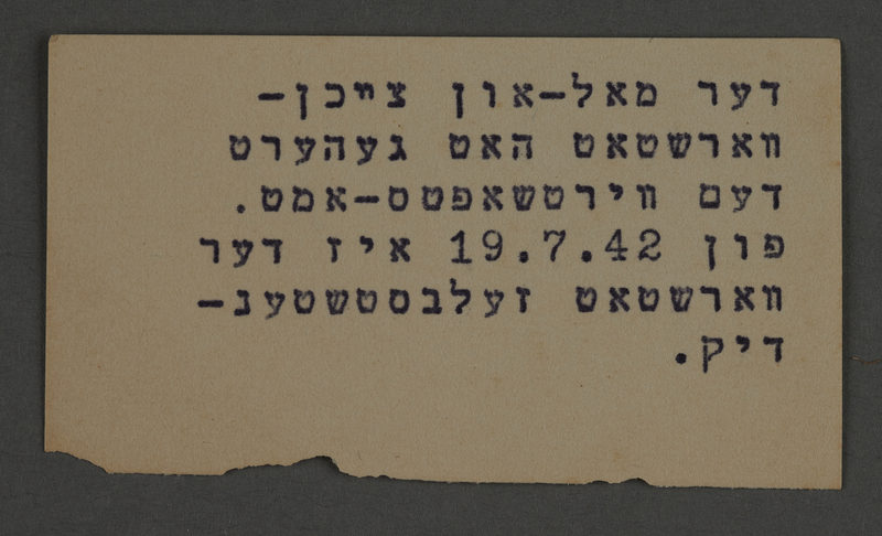 1995.89.769 front Typewritten inscription from an administrative department of the Kovno ghetto