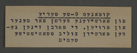 1995.89.772 front Typewritten inscription from an administrative department of the Kovno ghetto  Click to enlarge