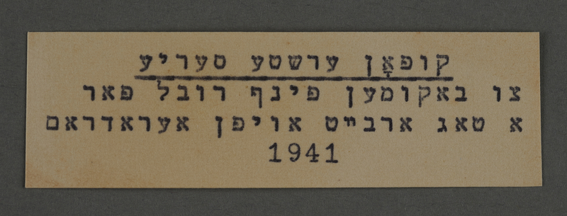 1995.89.773 front Typewritten inscription from an administrative department of the Kovno ghetto