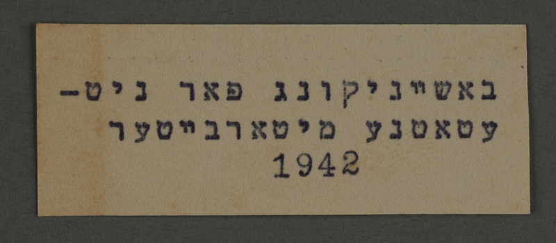 1995.89.775 front Typewritten inscription from an administrative department of the Kovno ghetto