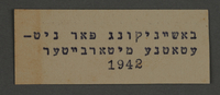 1995.89.775 front Typewritten inscription from an administrative department of the Kovno ghetto  Click to enlarge