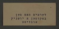 1995.89.778 front Typewritten inscription from an administrative department of the Kovno ghetto  Click to enlarge