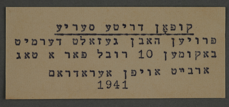 1995.89.779 front Typewritten inscription from an administrative department of the Kovno ghetto