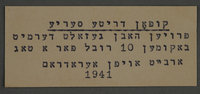 1995.89.779 front Typewritten inscription from an administrative department of the Kovno ghetto  Click to enlarge