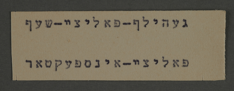 1995.89.782 front Typewritten inscription from an administrative department of the Kovno ghetto