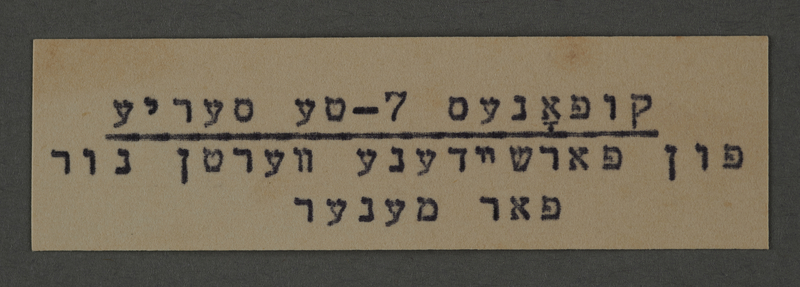 1995.89.783 front Typewritten inscription from an administrative department of the Kovno ghetto