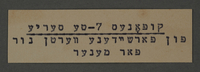 1995.89.783 front Typewritten inscription from an administrative department of the Kovno ghetto  Click to enlarge