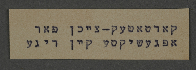1995.89.785 front Typewritten inscription from an administrative department of the Kovno ghetto