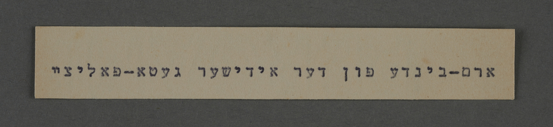 1995.89.786 front Typewritten inscription from an administrative department of the Kovno ghetto