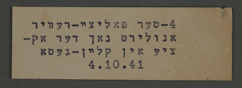 1995.89.789 front Typewritten inscription from an administrative department of the Kovno ghetto