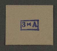 1995.89.934 front Ink stamp impression from an administrative department of the Kovno ghetto  Click to enlarge