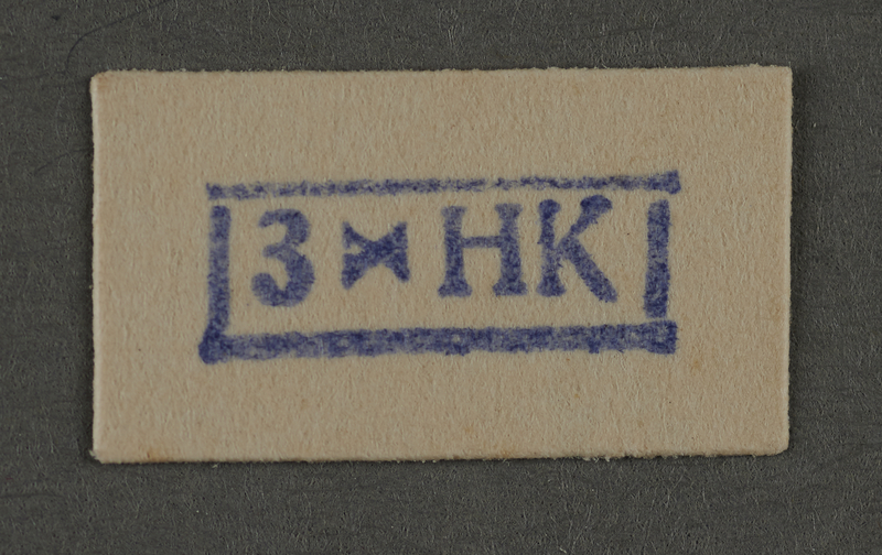 1995.89.945 front Ink stamp impression from an administrative department of the Kovno ghetto