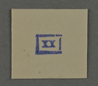 1995.89.965 front Ink stamp impression from an administrative department of the Kovno ghetto  Click to enlarge