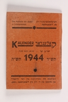 1996.107.2.1 front Jewish calendar printed in the Łódź ghetto  Click to enlarge