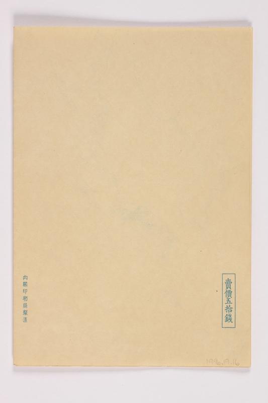 1996.19.16 back Postage stamp