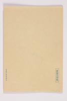1996.19.16 back Postage stamp  Click to enlarge