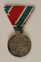 1990.118.18 back Medal for service as a Yugoslav partisan fighter  Click to enlarge