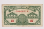 Paper currency note, 5 Chinese yuans