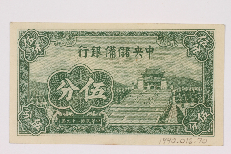 1990.16.70 back Paper currency note, 5 Chinese yuans