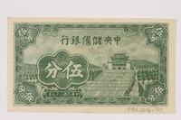 1990.16.70 back Paper currency note, 5 Chinese yuans  Click to enlarge