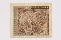 1990.16.71 back Money  Click to enlarge