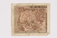 1990.16.72 back Money  Click to enlarge