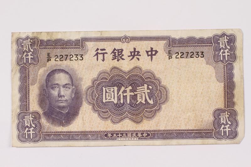 1990.16.74 front Money