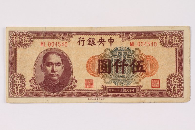1990.16.75 front Chinese paper currency note, 5000 yuan