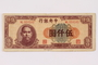 Chinese paper currency note, 5000 yuan