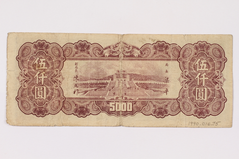 1990.16.75 back Chinese paper currency note, 5000 yuan