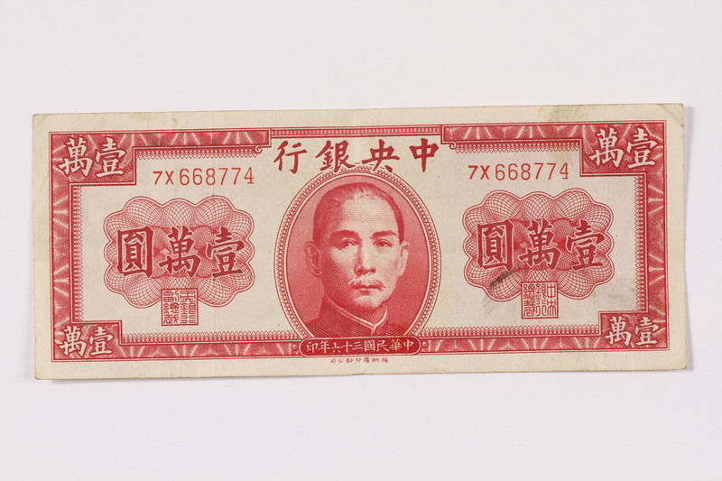 1990.16.76 front Chinese paper currency note, 10,000 yuan