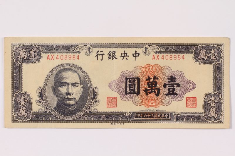 1990.16.77 front Chinese paper currency note, 10,000 yuan